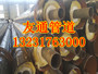 黎川县聚氧酯保温钢管