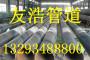 630大口径螺旋高频焊接钢管多少钱