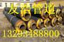 高密度聚乙烯保温焊管规格