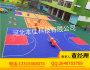 供应:贵州安顺关岭县篮球场悬浮地板国家标准