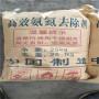 三明氨氮消除劑——廠家