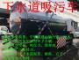新闻:台州下水道吸污车质量好