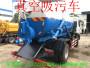 资讯:抚州高压清洗吸污车视频