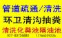 云梦县清理化粪池多少钱一车=好安家抽粪公司提供5立方吸污车