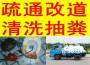 新闻:隆昌县清掏化粪池技术高-锦峰.