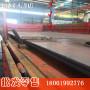9Cr18钢板标准供应博虎合金钢