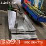 零售##9Cr18Mo厚板特性及适用范围BH博虎合金钢