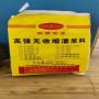 萍鄉灌漿料廠家 各省份均有廠高強早強