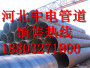 2220*11螺旋焊接钢管/价格资讯/河北中电管道
