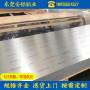 東莞石碣鎮7075鏡面鋁板鋁帶加工安鋁鋁業股份有限公司
