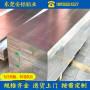 蕉嶺縣al5052鋁板價格鋁板廠家安鋁鋁業股份有限公司
