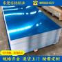 東莞石碣鎮進口鏡面鋁板價格鋁卷分條安鋁鋁業股份有限公司