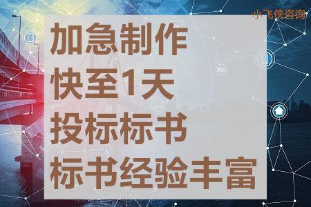2021代寫做標書報告十堰鄖西標書策劃