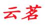 景德镇市云茗陶瓷有限公司
