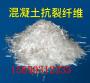 亳州混凝土防裂纖維亳州—集團有限公司