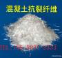 報價——興安混凝土抗裂纖維&——廠家