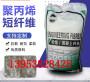 涼山聚丙烯纖維&賣家報價