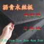 欢迎##惠州沥青杉木板&集团