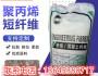歡迎##湘西PP抗裂纖維&湘西有限公司