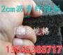 歡迎##鶴崗聚丙烯纖維 ##實業集團