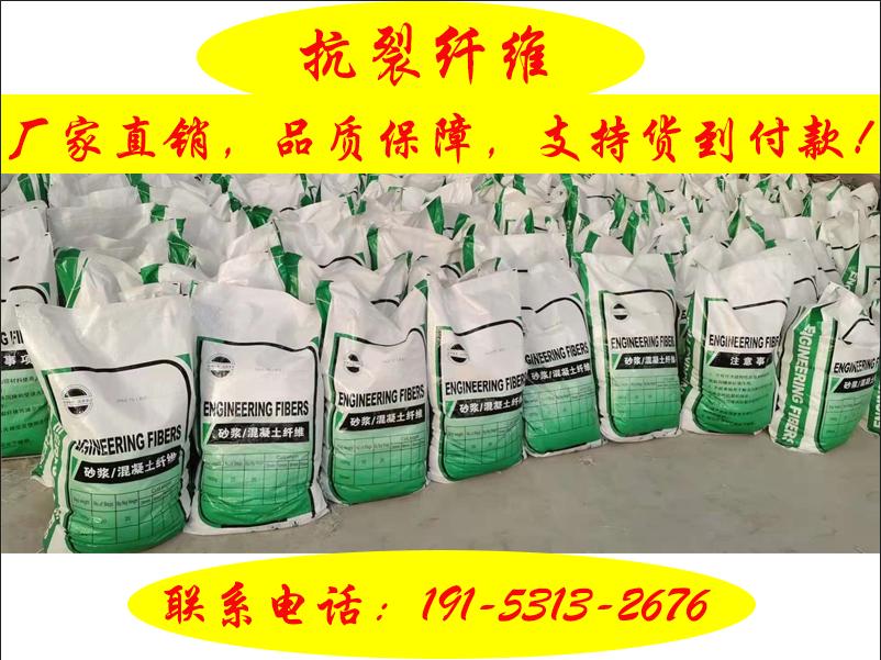 歡迎##常州防裂纖維##實業集團