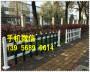 贵溪市pvc护栏pvc围墙护栏】【价格太低了,老天都要下雨