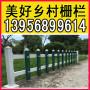 景德镇浮梁围墙栅栏防护栏pvc塑钢护栏庭院围墙护栏附近