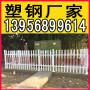 鄂州华容别墅庭院花园围栏栅栏pvc护栏围栏全国发货