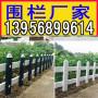 青岛平度电力围栏防锈栏杆小区pvc护栏全国发货