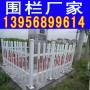 株洲天元仿木护栏 草坪围栏 花坛护栏多少钱每米