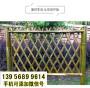 蚌埠五河 竹子护栏树皮护栏竹片篱笆pvc护栏竹栅栏