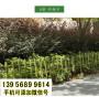 新闻:浙江台州竹篱笆绿化带花园栏杆户外隔离栏@供应