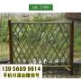 新闻:衡阳衡南县竹篱笆围栏塑钢变压器护栏防腐木栅栏围栏@哪里买