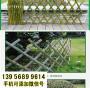 新闻:崇左宁明县pvc护栏,碳化木护栏竹篱笆pvc绿化栅栏竹篱笆竹子栅栏@厂家价格