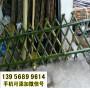 新闻:延安志丹县竹篱笆围栏pvc塑钢围栏pvc变压器围栏@月度评述