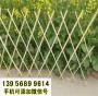 新闻:延安志丹县竹篱笆围栏塑钢护栏电力护栅栏门社区pvc护栏@厂家供货