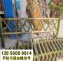 新闻:张家口张北县pvc护栏,竹篱笆围栏竹栅栏草坪护栏PVC塑钢护栏@厂家价格