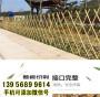 新闻:湘潭韶山竹篱笆竹子篱笆竹栅栏pvc围墙围栏@价格