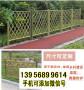泰来 竹篱笆施工围挡pvc护栏江西湘东竹栅栏