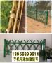 珠山竹篱笆塑钢护栏贵州毕节竹围栏伸缩竹拉网木护栏