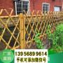 九龍坡竹籬笆花園圍欄恩施利川竹圍欄仿竹護欄木柵欄