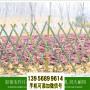 涼山竹籬笆pvc護欄巢湖含山竹圍欄寵物木柵欄
