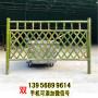 明光竹篱笆pvc护栏三门峡灵宝竹围栏伸缩碳化木护栏