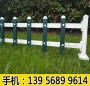 白山pvc护栏绿化护栏大量采购价格很便宜