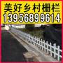 南通如皋pvc变压器护栏护栏厂院墙护栏【仿木护栏139 5689 9614】