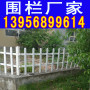 江西萍乡围栏栅栏pvc护栏_仿木护栏_新农村护栏哪里买