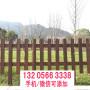 歡迎##內蒙古巴彥淖爾竹籬笆墻價格##實業集團