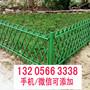 歡迎##湖北鄂州竹柵欄籬笆多少錢##實業集團