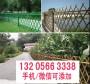 歡迎##吉安新干竹籬笆定制哪里有賣##實業集團