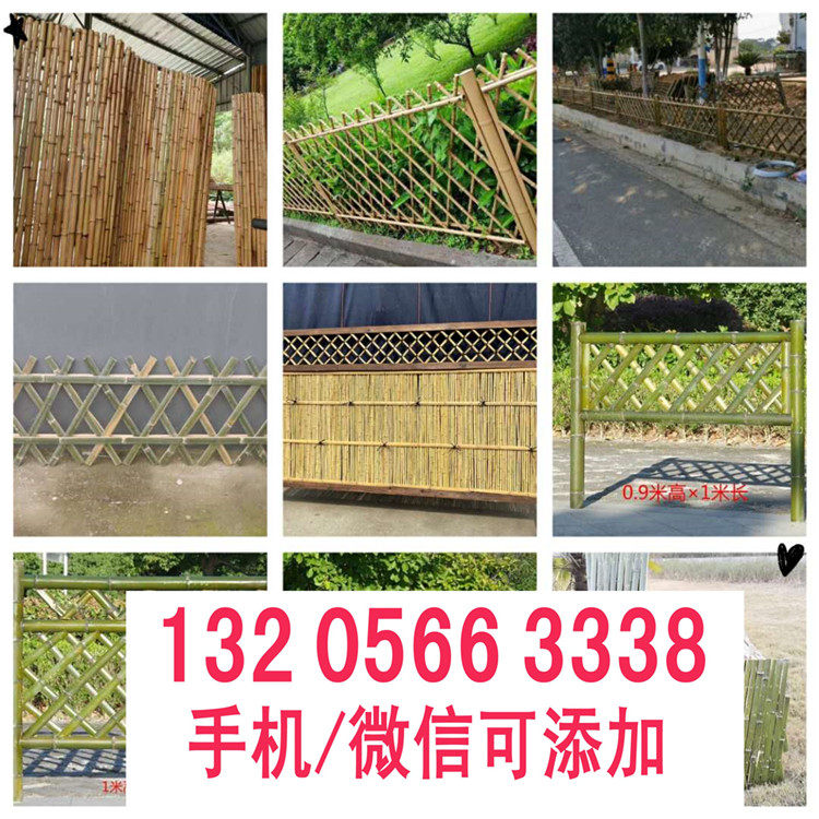 歡迎##鎮江丹陽可伸縮竹籬笆價格##實業集團